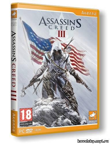 Assassin's Creed 3 (2012) PC Лицензия Ultimate Edition скачать торрент